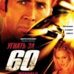 Викрасти за 60 секунд / Gone in Sixty Seconds (2000)