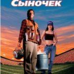 Мамин синочок / The Waterboy (1998)