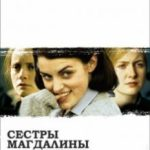 Сестри Магдалини / The Magdalene Sisters (2002)