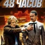 48 годин / 48 Hrs. (1982)