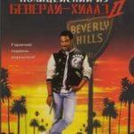 Поліцейський з Беверлі-Хіллз 2 / Beverly Hills Cop II (1987)