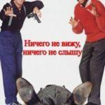 Нічого не бачу, нічого не чую / See No Evil, Hear No Evil (1989)