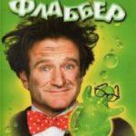 Флаббер / Flubber (1997)