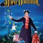 Мері Поппінс / Mary Poppins (1964)
