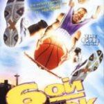 Шостий гравець / The Sixth Man (1997)