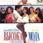 Висока мода / Prêt-à-Porter (1994)