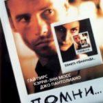 Пам'ятай / Memento (2000)
