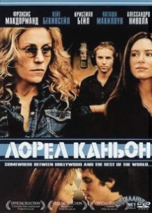 Лорел Каньйон / Laurel Canyon (2002)