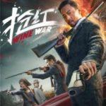 Винні війни / Qiang hong (2017)