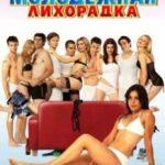 Молодіжна лихоманка / Young People Fucking (2007)
