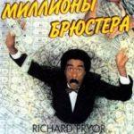 Мільйони Брюстера / Brewster's Millions (1985)