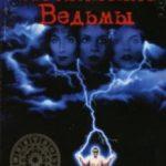 Іствікські відьми / The Witches of Eastwick (1987)