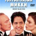 Блакитноокий Міккі / Mickey Blue Eyes (1999)