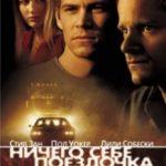 Нічого собі поїздочка / Joy Ride (2001)