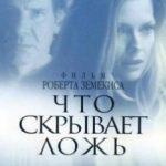 Що приховує брехня / What Lies Beneath (2000)