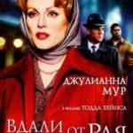 Далеко від раю / Far from Heaven (2002)