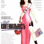 Міс Конгеніальність / Miss Congeniality (2000)