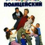 Дитсадівський поліцейський / Kindergarten Cop (1990)