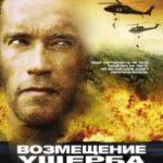 Відшкодування шкоди / Collateral Damage (2001)