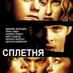 Плітка / Gossip (2000)