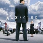 Мажестік / The Majestic (2001)