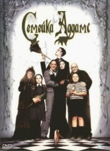 Сімейка Аддамс / The Addams Family (1991)