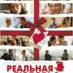 Реальна любов 2: Паризькі історії / Modern Love (2008)