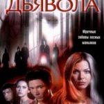 Жертва диявола / Devil's Prey (2001)