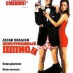Невинищений шпигун / Spy Hard (1996)