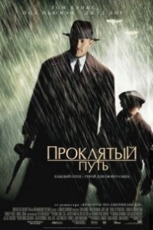 Проклятий шлях / Road to Perdition (2002)