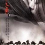 Бішунмо — воїн, що летить / Bichunmoo (2000)