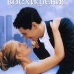 Об'єкт мого захоплення / The Object of My Affection (1998)