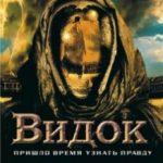 Відок / Vidocq (2001)