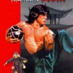 П'яний майстер / Jui kuen (1978)