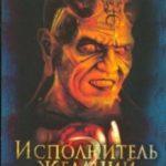 Виконавець бажань 2 / Wishmaster 2: Evil Never Dies (1999)