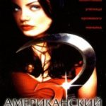 Американський психопат 2: Стовідсоткова американка / American Psycho II: All American Girl (2002)
