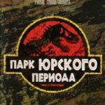 Парк Юрського періоду / Jurassic Park (1993)