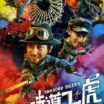 Залізничні тигри / Tie dao fei hu (2016)