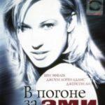 У гонитві за Емі / Chasing Amy (1997)