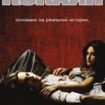 Кокаїн / Blow (2001)