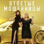 Пропащі шахрайки / The Hustle (2019)