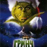 Грінч – викрадач Різдва / How the Grinch Stole Christmas (2000)