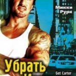 Прибрати Картера / Get Carter (2000)