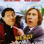 Між ангелом і бісом / Les anges gardiens (1995)