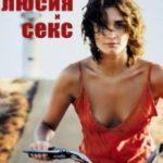 Люсія і секс / Lucía y el sexo (2001)