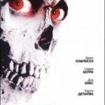 Зловісні мерці 2 / Evil Dead II (1987)