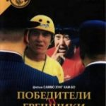 Переможці та грішники / Qi mou miao ji: Wu fu xing (1983)