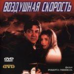 Повітряна швидкість / Airspeed (1999)