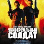 Універсальний солдат / Universal Soldier (1992)