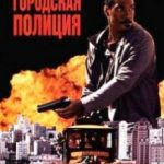 Міська поліція / Metro (1997)